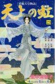 里中満智子の、漫画、天上の虹の最終巻です。