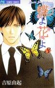 蝶よ花よ、コミック本3巻です。漫画家は、吉原由起です。