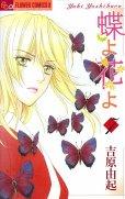 吉原由起の、漫画、蝶よ花よの表紙画像です。