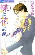 吉原由起の、漫画、蝶よ花よの最終巻です。