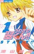 うわさの翠くん、コミック1巻です。漫画の作者は、池山田剛です。