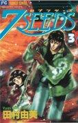 人気コミック、7SEEDS(セブンシーズ)、単行本の3巻です。漫画家は、田村由美です。