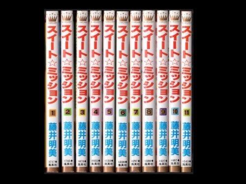 コミックセットの通販は[漫画全巻セット専門店]で!1: スイートミッション 藤井明美