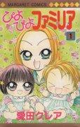 ぴよぴよファミリア、コミック1巻です。漫画の作者は、愛田クレアです。