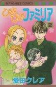 ぴよぴよファミリア、単行本2巻です。マンガの作者は、愛田クレアです。