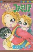 ぴよぴよファミリア、コミック本3巻です。漫画家は、愛田クレアです。