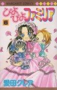 愛田クレアの、漫画、ぴよぴよファミリアの表紙画像です。