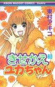 人気コミック、きせかえユカちゃん、単行本の3巻です。漫画家は、東村アキコです。