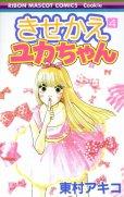 人気マンガ、きせかえユカちゃん、漫画本の4巻です。作者は、東村アキコです。