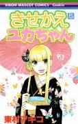 きせかえユカちゃん、コミックの5巻です。
