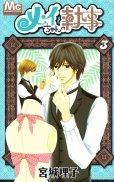 メイちゃんの執事、コミック本3巻です。漫画家は、宮城理子です。