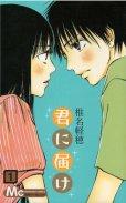 君に届け、漫画本の1巻です。漫画家は、椎名軽穂です。