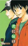 人気コミック、君に届け、単行本の3巻です。漫画家は、椎名軽穂です。