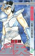 聖闘士星矢(セイントセイヤ)、単行本2巻です。マンガの作者は、車田正美です。