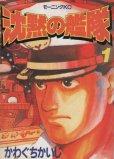 沈黙の艦隊、コミック1巻です。漫画の作者は、かわぐちかいじです。