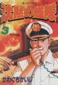 沈黙の艦隊、コミック本3巻です。漫画家は、かわぐちかいじです。