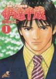世界一さお師な男伊達千蔵、コミック1巻です。漫画の作者は、高橋ゆたかです。