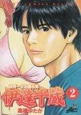 世界一さお師な男伊達千蔵、単行本2巻です。マンガの作者は、高橋ゆたかです。