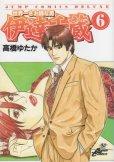 高橋ゆたかの、漫画、世界一さお師な男伊達千蔵の表紙画像です。