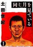 同じ月を見ている、コミック1巻です。漫画の作者は、土田世紀です。