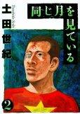 同じ月を見ている、単行本2巻です。マンガの作者は、土田世紀です。