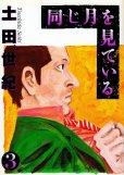 同じ月を見ている、コミック本3巻です。漫画家は、土田世紀です。