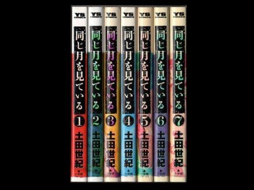 コミックセットの通販は[漫画全巻セット専門店]で!1: 同じ月を見ている 土田世紀