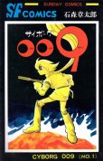 サイボーグ009、コミック1巻です。漫画の作者は、石森章太郎です。