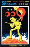 サイボーグ009 石森章太郎