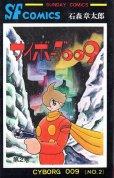サイボーグ009、単行本2巻です。マンガの作者は、石森章太郎です。