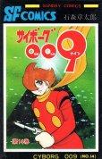 石森章太郎の、漫画、サイボーグ009の表紙画像です。