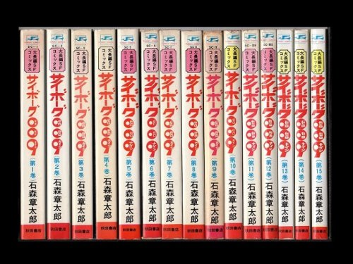コミックセットの通販は[漫画全巻セット専門店]で!1: サイボーグ009 石森章太郎