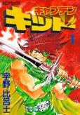 キャプテンキッド(KCDX版)、コミック1巻です。漫画の作者は、宇野比呂志です。