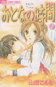おとなの時間、単行本2巻です。マンガの作者は、山田こももです。