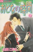 山田こももの、漫画、おとなの時間の最終巻です。