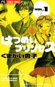 はつめいプリンセス、コミック1巻です。漫画の作者は、くまがい杏子です。