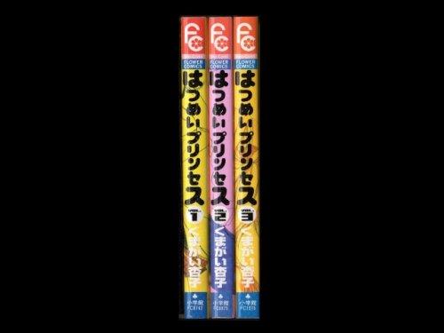 コミックセットの通販は[漫画全巻セット専門店]で!1: はつめいプリンセス くまがい杏子