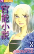官能小説、単行本2巻です。マンガの作者は、藤井みつるです。