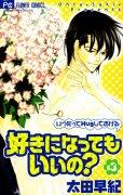 好きになってもいいの?、コミック本3巻です。漫画家は、太田早紀です。