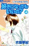 太田早紀の、漫画、好きになってもいいの?の表紙画像です。