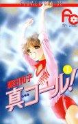 真コール、コミック1巻です。漫画の作者は、藤田和子です。