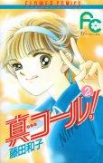 真コール、単行本2巻です。マンガの作者は、藤田和子です。