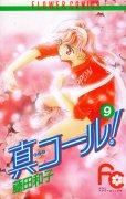 藤田和子の、漫画、真コールの最終巻です。
