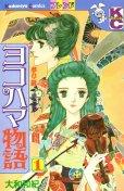 ヨコハマ物語、コミック1巻です。漫画の作者は、大和和紀です。