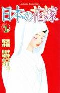 日本の花嫁 沖野ヨーコ