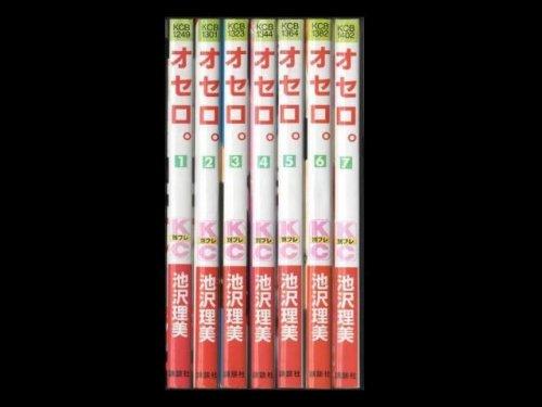 コミックセットの通販は[漫画全巻セット専門店]で!1: オセロ。 池沢理美
