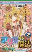 アリスから魔法、単行本2巻です。マンガの作者は、松本夏実です。