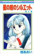 星の瞳のシルエット、コミック1巻です。漫画の作者は、柊あおいです。