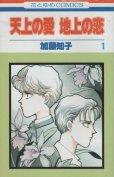 天上の愛地上の恋、コミック1巻です。漫画の作者は、加藤知子です。