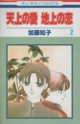 天上の愛地上の恋、単行本2巻です。マンガの作者は、加藤知子です。